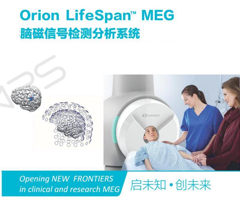 title='Orion LifeSpan MEG 腦磁信號檢測分析系統'