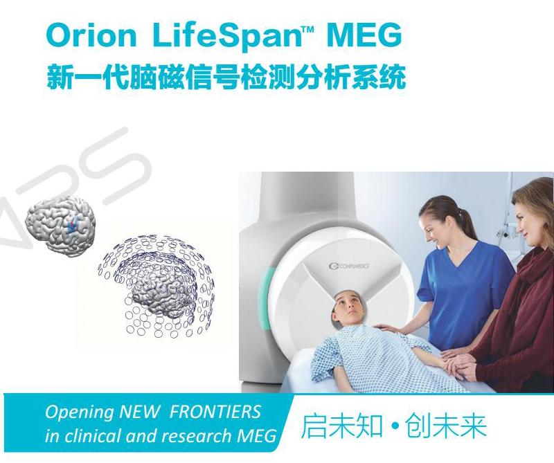 title='Orion LifeSpan MEG 脑磁信号检测分析系统'