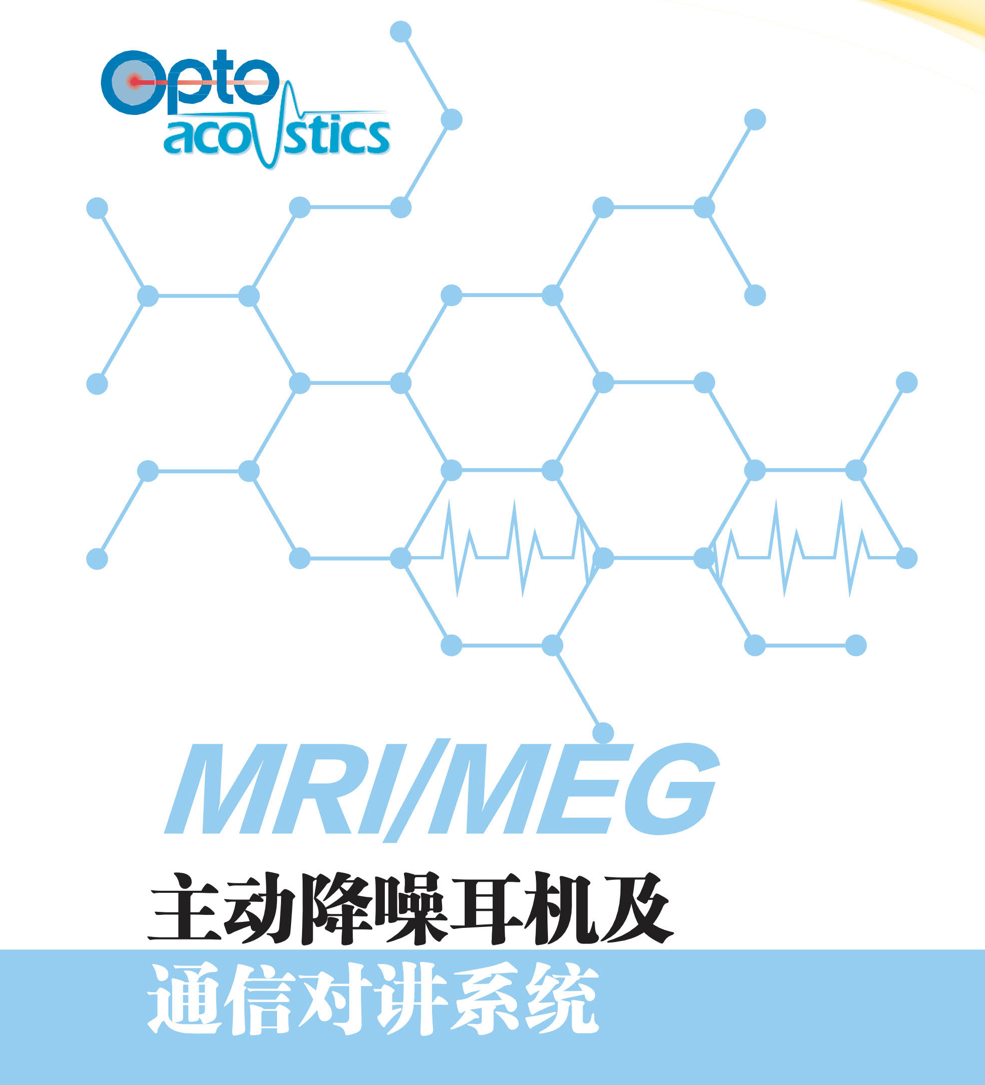 MRI/MEG主动降噪耳机及通信对讲系统