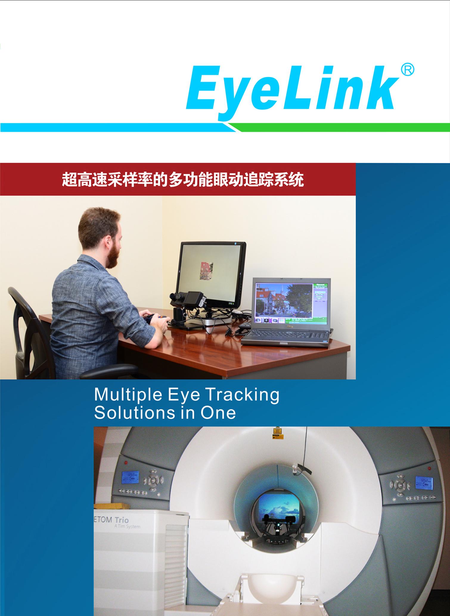 EyeLink眼动追踪系统