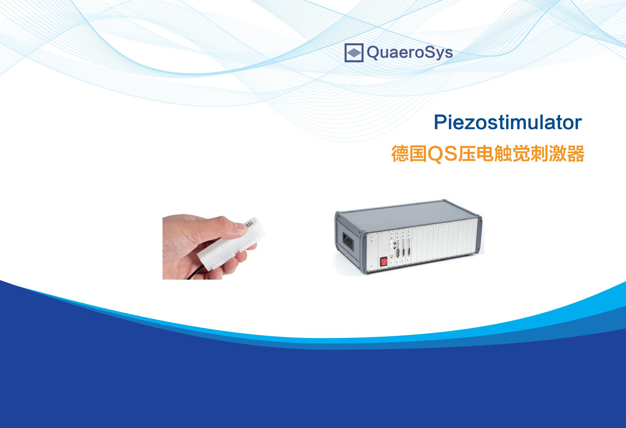 QS壓電觸覺刺激器