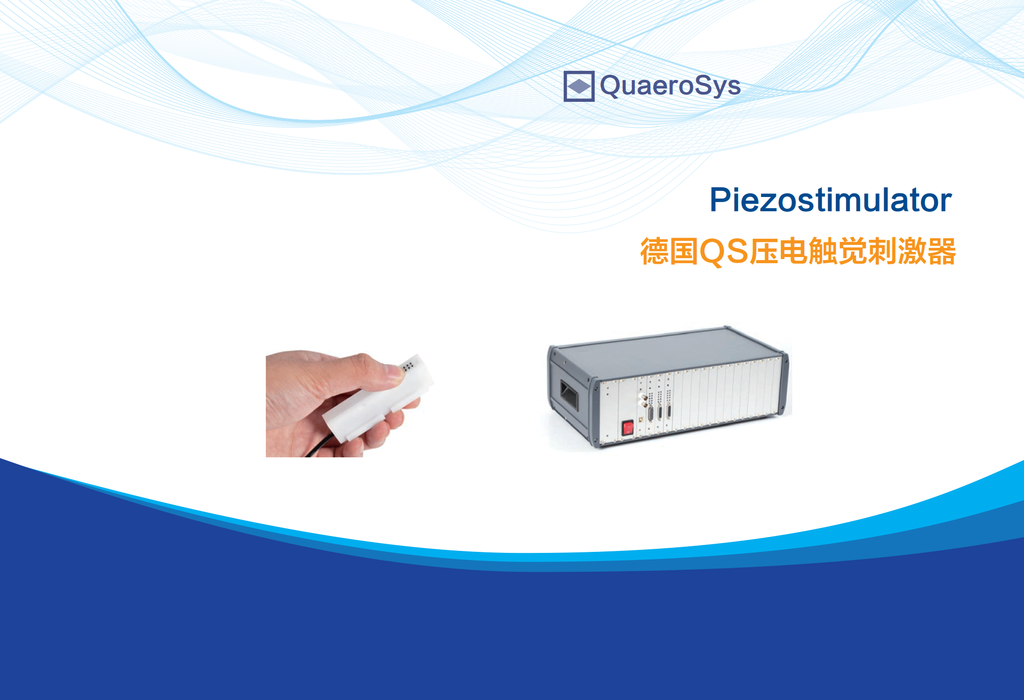 QS压电触觉刺激器